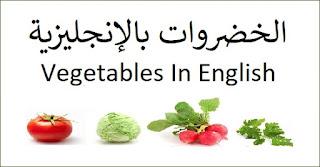 اسماء الخضروات بالانجليزي مترجمة