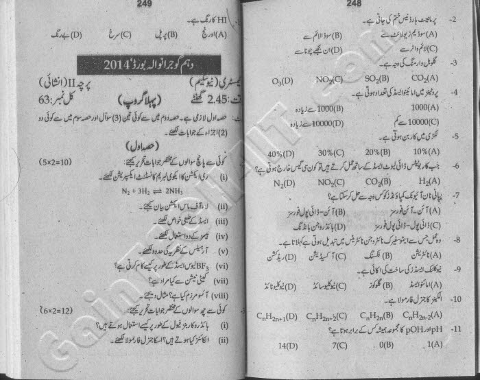 Uptodate old papers Chemistry Annual 2014 BISE Gujranwala (Board)