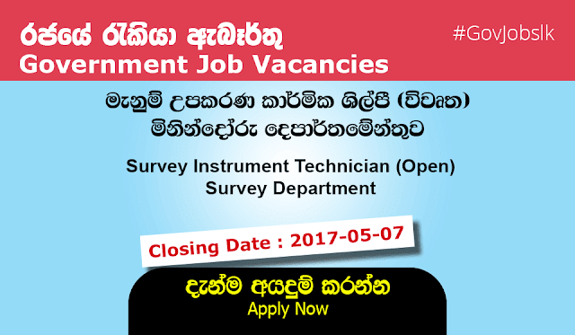 Sri Lankan Government Job Vacancies at Survey Department for Survey Instrument Technician (Open)