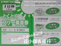 2019年明光巴士 白濱溫泉交通PASS + 明光巴士時刻表