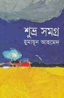Shuvro Samagra by Humayun Ahmed