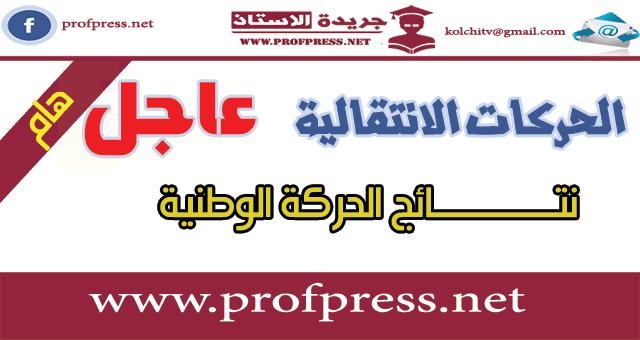 عـــــــاجل نتائج الحركة الانتقالية الوطنية 2017