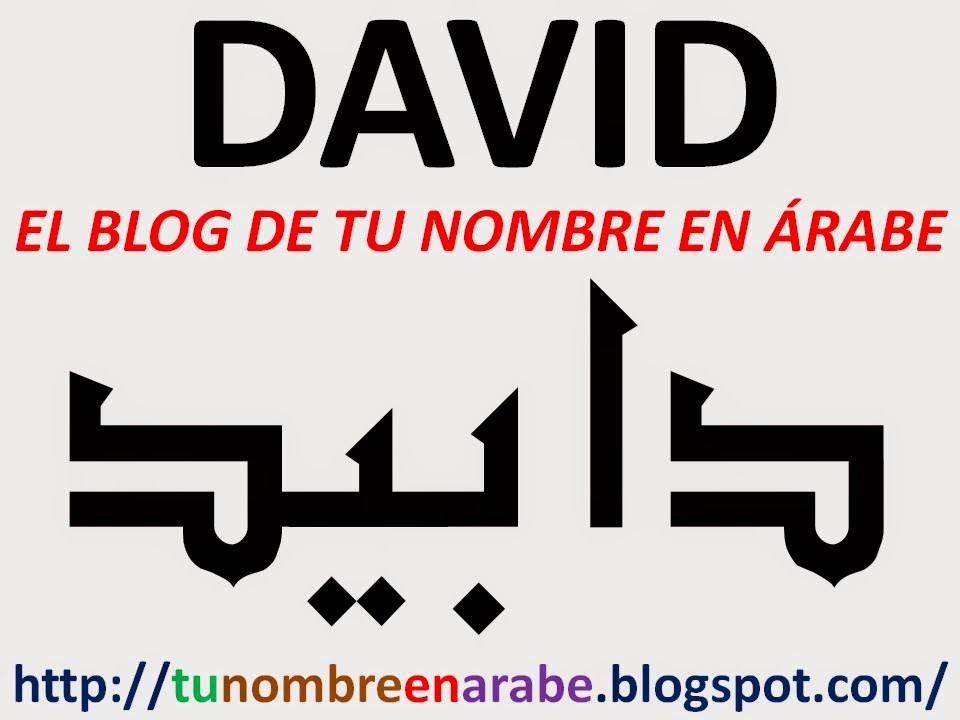nombre David en letras arabes tattoo