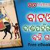"Download ""Bata Osha - Danda Pahanra (ବାଟଓଷା ବହିଗୀତ)"" Bahi Gita - Odia Script eBook (PDF)"