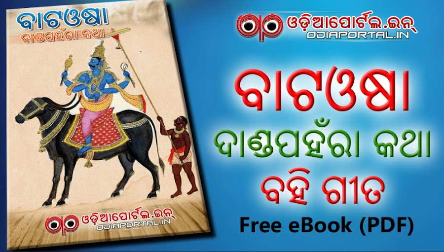 Download *Bata Osa - Danda Pahanra* Bahi Gita - Odia Script eBook (PDF) Bata Osha is observed in the month of Pausa. Lord Jama (Yama) is worshiped on this day. Where the bhogas/Prasad are covered with a branch of Bajramuli. Bata Osha observed by the Odians in a very holy way. download odia book bata osha book pdf jpg ebook free