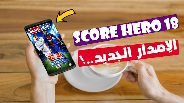 حصريا تحميل لعبة Score Hero 2018 الجديدة والرهيبة لجميع هواتف الأندرويد