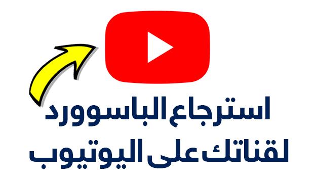 كيفية استرجاع قناة اليوتيوب بعد نسيان كلمة السر او الجيميل ؟ جميع الحلول 2019