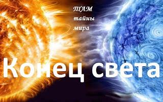 Для тех, кто ждёт каждое Солнцестояние, пролёт астероида,  космическую аномалию как конец света: он будет, обязательно, но для избранных смертью людей.  И тот кто ждёт непременно войдёт в группу избранных.