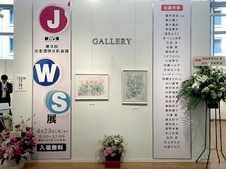 第9回日本透明水彩会展