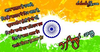 Happy independence day 2018   Happy independence day 2018 image hd