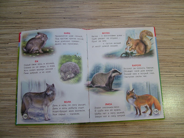 Художественная литература для детей 1 года