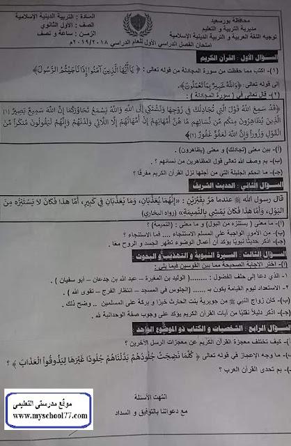 امتحان دين اسلامى اولى ثانوى ترم اول 2019 - موقع مدرستى
