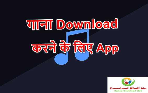 MP3 Song,Gana Download Kaise Kare/Gana Download Karne Ke Liye App