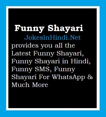 Funny Shayari in Hind