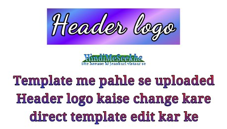Template-credit-header-logo-kaise-change-kare