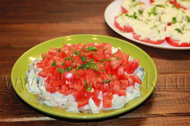 рецепт салата с сельдью и помидорами