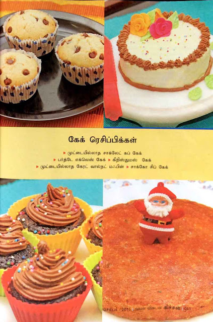 Cake Recipes – Annams Recipes