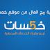 شرح التسجيل في موقع khamsat للخدمات المصغرة لربح من الأنترنت