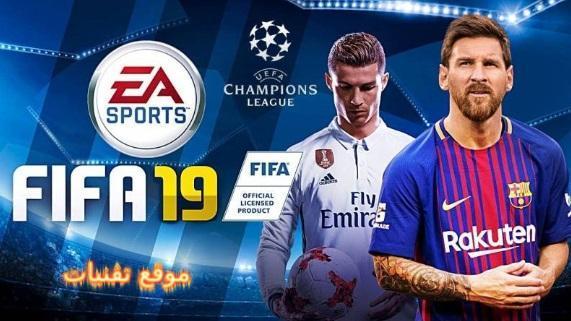 تحميل لعبة فيفا 2019 - FIFA 19 ومواصفات التشغيل الكاملة