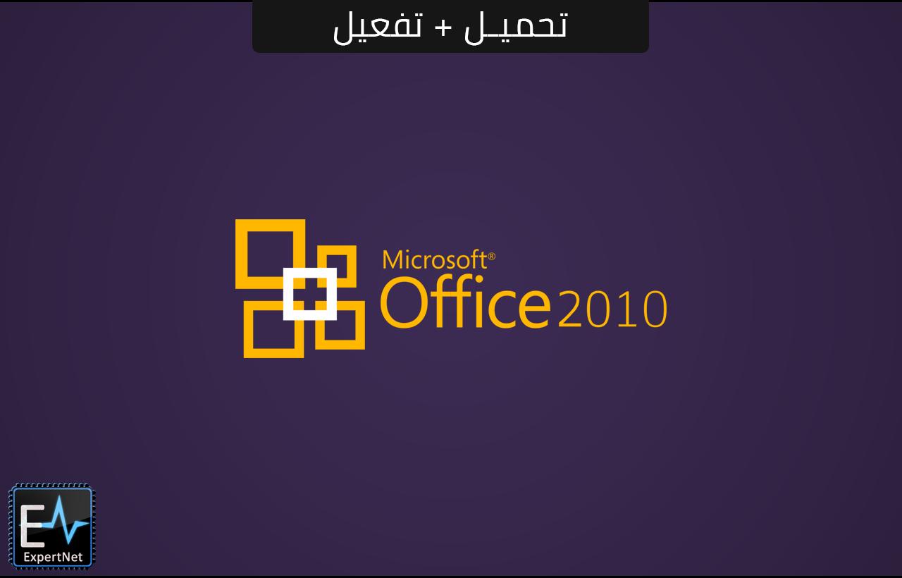 اوفيس 2010 عربي كامل 64 بت