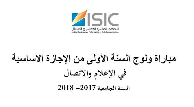 مباراة ولوج السنة الأولى من الإجازة الأساسية في الإعلام والإتصال 2017-2018