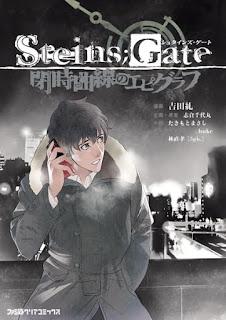 تقرير مانجا بوابة؛ستاينز: كتابة منقوشة من منحنى مغلق Steins;Gate: Heiji Kyokusen no Epigraph