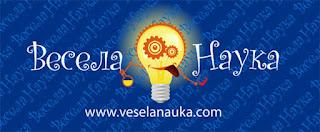 http://www.veselanauka.org/