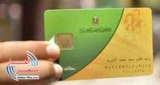 ايقاف الصرف السلع التموينية لبعض أصحاب البطاقات