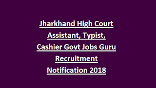 Jharkhand High Court Assistant, Typist, Cashier Govt Jobs Guru Recruitment Notification 2018