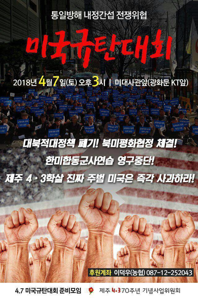 통일방해 내정간섭 전쟁위협 미국규탄대회 2018년 4월 7일 (토) 오후 3시 미대사관앞