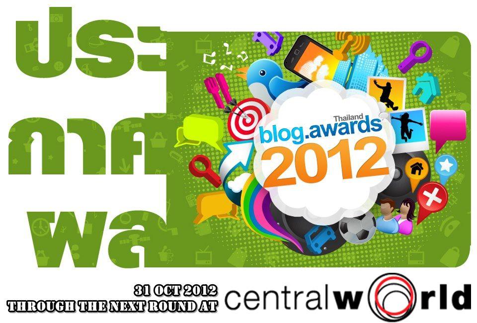 ผลการประกวด Thailand Blog Awards 2012