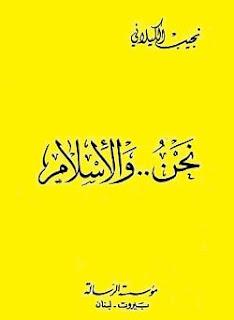 تحميل كتاب نحن والإسلام pdf - نجيب الكيلاني - ط الرسالة