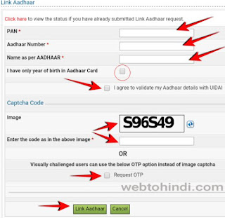 Pan card to aadhar link