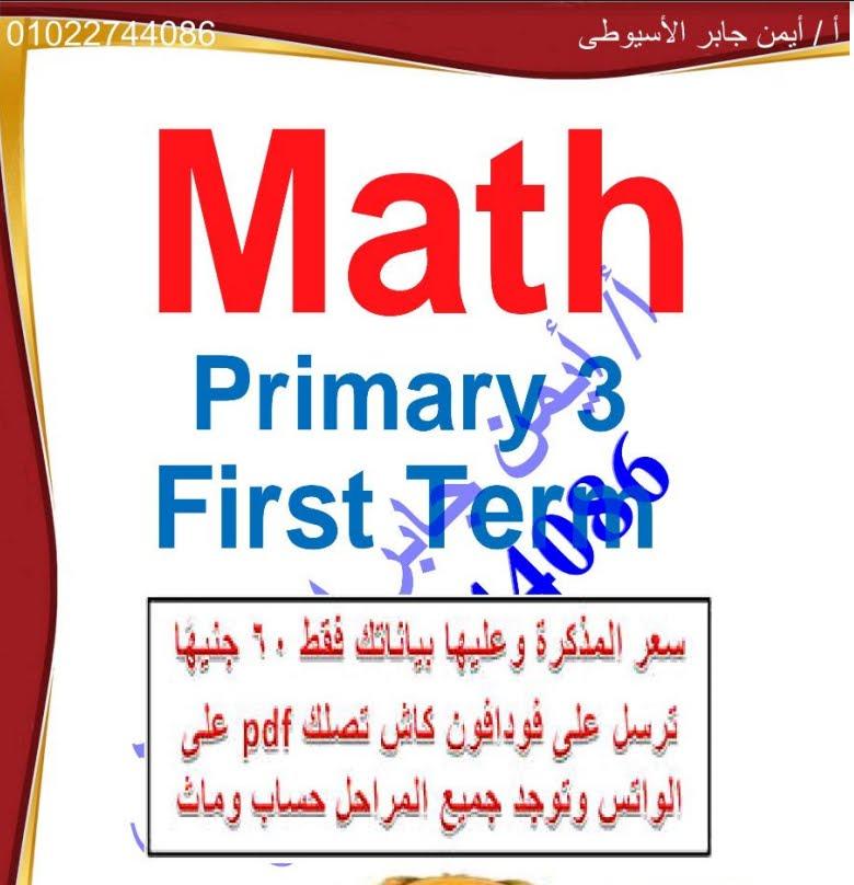 بوكليت math للصف الثالث الابتدائى ترم اول المنهج الجديد بعد التطوير 2021,بوكليت math للصف الثالث الابتدائى ترم اول المنهج الجديد بعد التطوير 2020,بوكليت ماث ثالتله ابتدائي,بوكليت ماث 3 ابتدائي 2020,بوكليت math للصف الثالث الابتدائى ترم اول pdf,بوكليت math للصف الثالث الابتدائى ترم اول المنهج الجديد pdf, بوكليت ماث للصف الثالث الابتدائي طبقا للمنهج الجديد بعد التطوير 2021 شرح وتدريبات علي المنهج بالكامل, بوكليت ماث للصف الثالث الابتدائي 2020 ترم اول, بوكليت ماث للصف الثالث الابتدائي 2020 pdf, بوكليت ماث للصف الثالث الابتدائي شرح وتدريبات 2020,