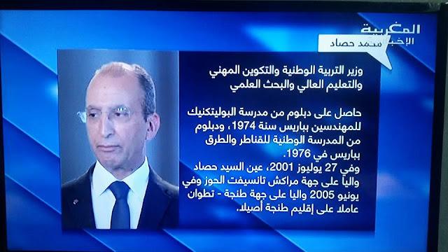 نبذة عن حياة محمد حصاد وزير التربية الوطنية والتكوين المهني والتعليم العالي والبحث العلمي الجديد