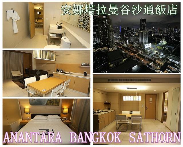 安娜塔拉曼谷沙通飯店