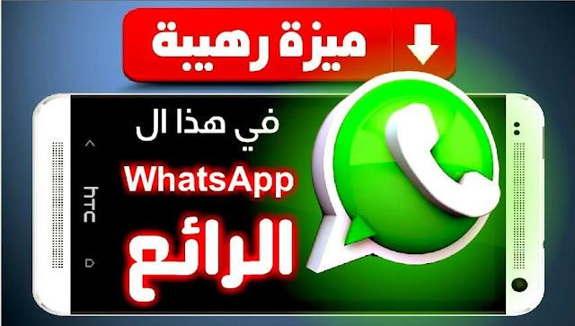 هل تريد تحميل الواتساب whatsapp للأندرويد ؟ مارأيك بتنزيل تطبيق الواتس اب للأندرويد بصيغة APK وبميزة تمكنك من حذف رسائل الواتساب و مسح الصور وحذف كل رسائل المحادثة من جهازك والجهاز الآخر.