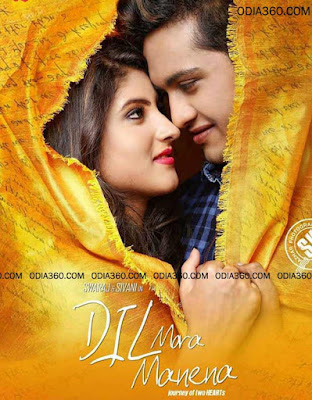 Dil Mor Manena Odia Movie Cast, Crews, Release Date, Songs, Poster, HD Videos, Info, Reviews