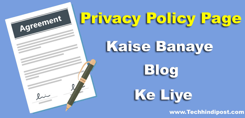 privacy policy page kaise banaye blog or website ke liye
