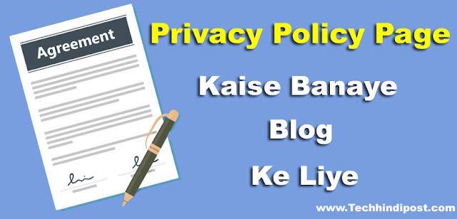 privacy policy page kaise banaye blog or website ke liye