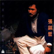 Zhang Gao Zhe (张镐哲) - Zai Hui Dao Cong Qian (再回到从前)