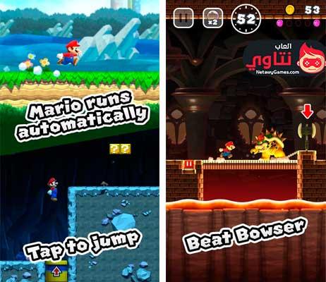 تحميل لعبة ماريو للموبايل
