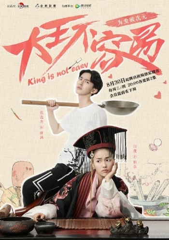 SINOPSIS King is not Easy Episode 1 - 20 Lengkap ...