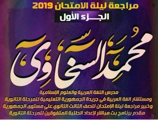أقوى مراجعة فى ليلة امتحان اللغة العربية ثانوية عامة 2019 للأستاذ محمد السخاوى