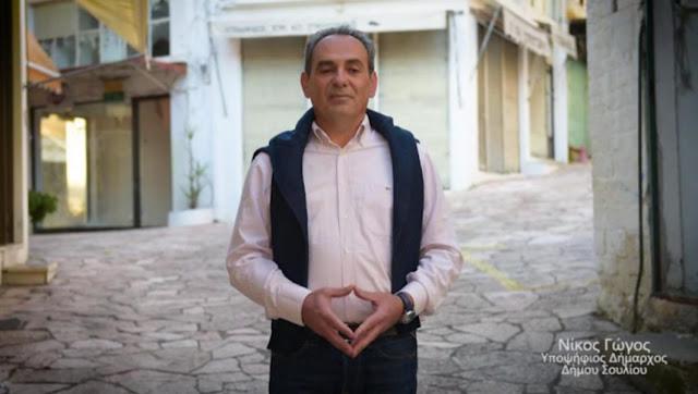10 ερωτήσεις στον υποψήφιο δήμαρχο Σουλίου Νίκο Γώγο