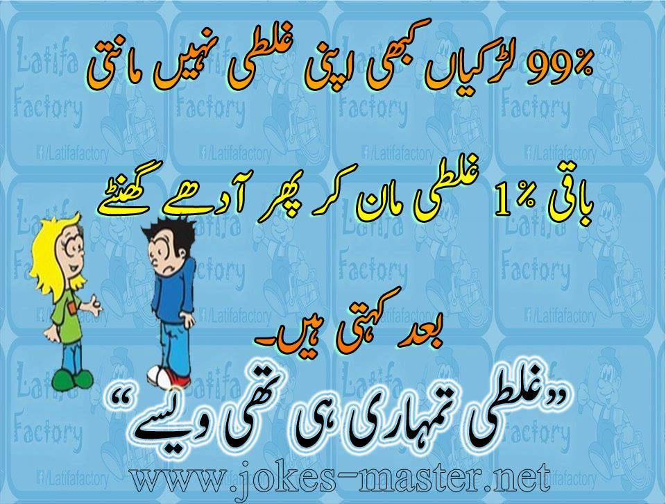 GIRLS JOKES 2016 - Urdu Latifay