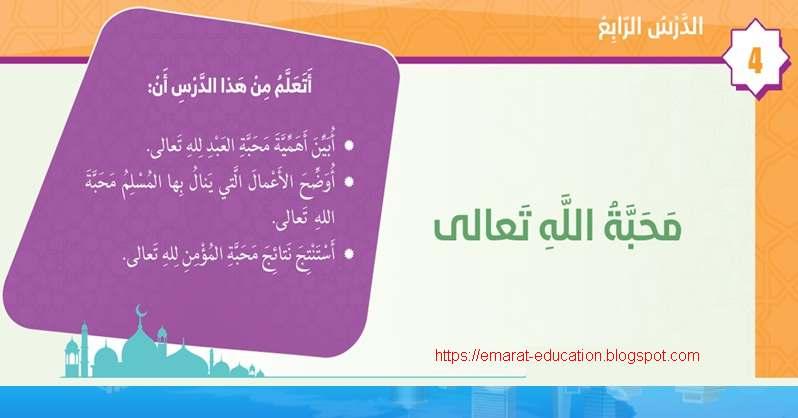 حل درس محبة الله تعالى تربية اسلامية للصف الخامس فصل اول 2020- التعليم فى الامارات