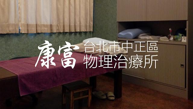 好痛痛 康富物理治療所 台北市 中正區 物理治療 徒手治療 SFMA 精選功能性動作評估 FMS 功能性動作檢測