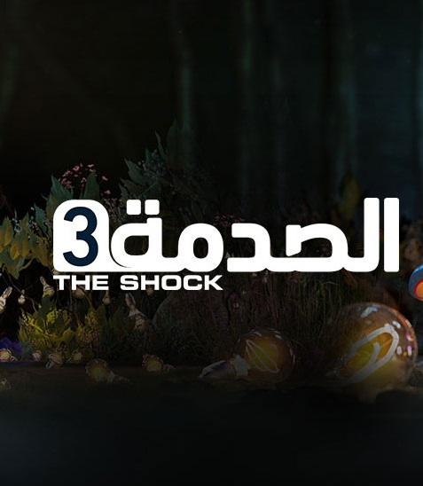 مشاهدة حلقة اليوم برنامج الصدمة