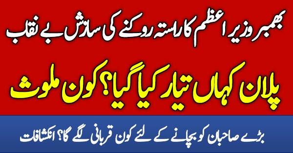 Bhimber News: Bhimber PM ka Rasta Roknay ki Sazish Be Naqab